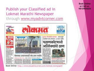 Lokmat-Newspaper-Ads-Booking-Online-Service