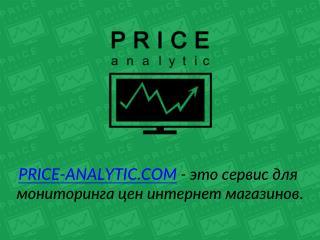 Мониторинг цен интернет магазинов (конкурентов)