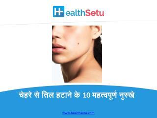 Chehare se Til hatane ke 10 Mhatwapurna Nuskhe