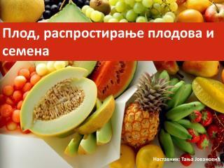 Plod, rasprostiranje plodova i semena