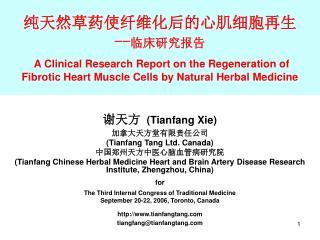 纯天然草药使纤维化后的心肌细胞再生 -- 临床研究报告 A Clinical Research Report on the Regeneration of  Fibrotic Heart Muscle Cells by Natural H