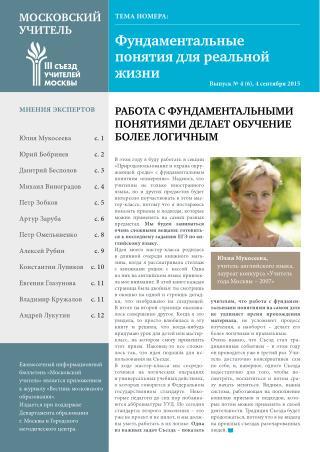 «Московский учитель» выпуск № 4 (6)