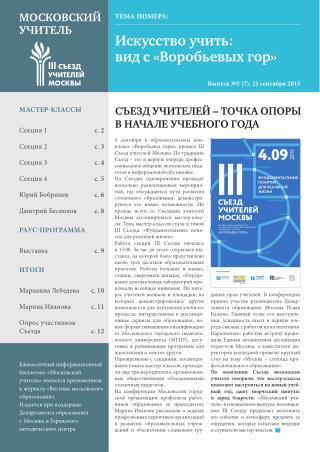 «Московский учитель» №5 (7) 2015