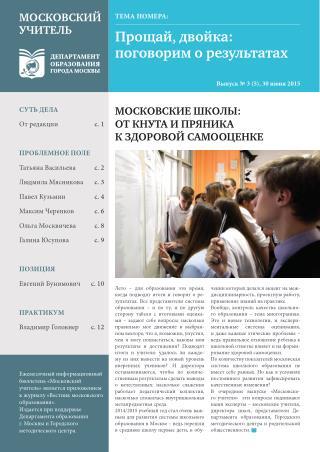 Московский учитель №3(5) 2015