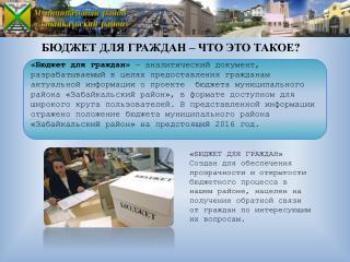 Открытый бюджет для граждан