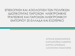 Ergasia 2015 -2016