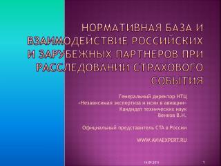Нормативная база и взаимодействие российских и зарубежных партнеров при расследовании страхового события