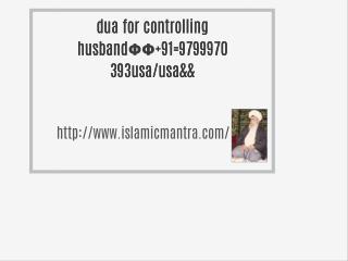 dua for controlling husbandΦΦ 91=9799970393usa/usa&&