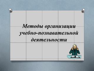 Методы организации учебной деятельности