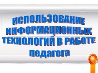 Банахевич Н.В-Презентация к докладу