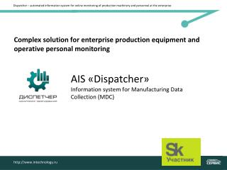 AIS «Dispatcher» Information system for Manufacturing Data Collection (MDC)