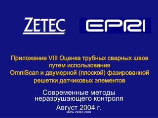 Современные методы  неразрушающего контроля Август  2004  г.