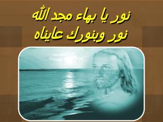 نور يا بهاء مجد الله   نور وبنورك عايناه