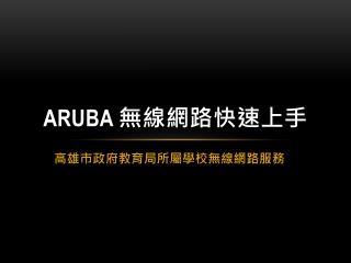 Aruba  無線網路快速 上手