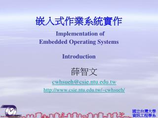 嵌入式作業系統實作 Implementation of  Embedded Operating Systems Introduction