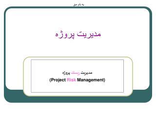 مديريت پروژه