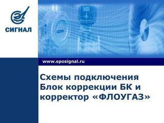 Схемы подключения Блок коррекции БК и корректор «ФЛОУГАЗ»