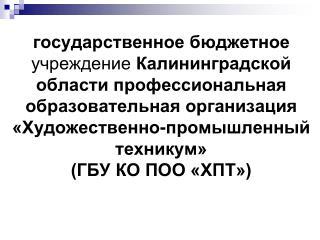 ГБУ КО ПОО ХПТ.ppt