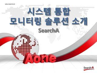 시스템 통합 모니터링 솔루션 SearchA 소개서