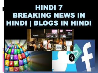 Breaking news in Hindi, Headlines in Hindi