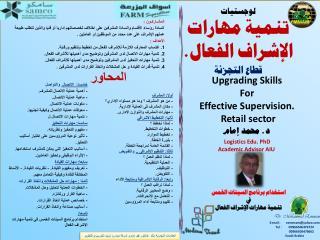 تنمية مهارات الإشراف  الفعال دكتور محمد إمام