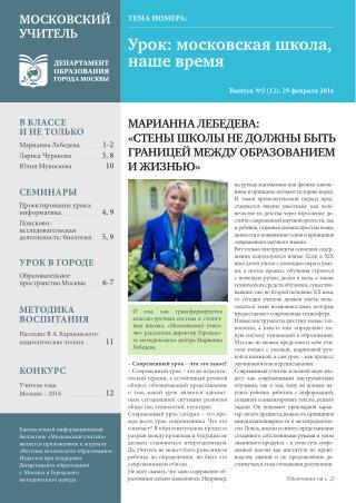 «Московский учитель» №2 (12) 2016