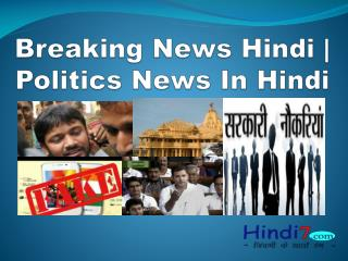 Politics News Blogs In Hindi | hindi7