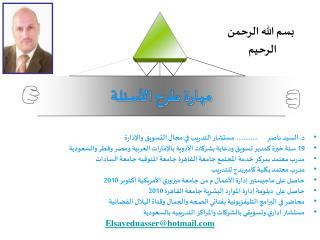 دورة مهارة طرح الأسئلة د السيد ناصر