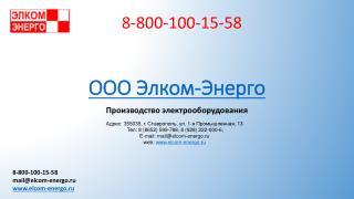 """Презентация компании ООО """"Элком-Энерго"""""""