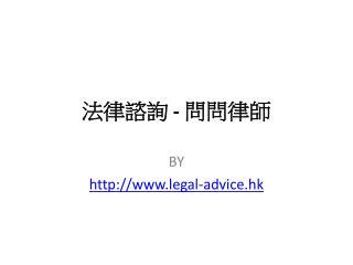 法律諮詢 - 問問律師