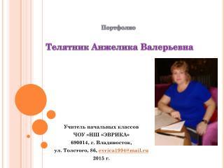 Портфолио Телятник Анжелики Валерьевны