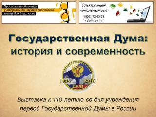Выставка к 110-летию Госдумы