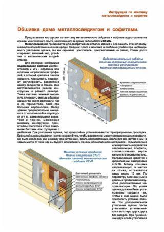 Инструкция по монтажу металлосайдинга (СтройКаскад г.Канаш)