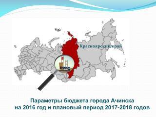 Бюджет слайды 2016-2018 годы