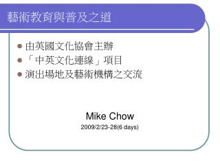 Mike Chow 2009