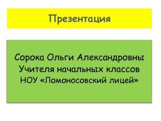"""Презентация """"Сердце Москвы"""" для урока Окружающий мир"""