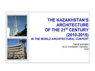 THE KAZAKHSTAN'S ARCHITECTURE OF THE 21st CENTURY (2010-2015) IN THE WORLD ARCHITECTURAL CONTEXT - Typical examples by D