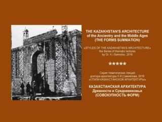 THE KAZAKHSTAN'S ARCHITECTURE of the Ancientry and the Middle Ages. – 22 p. – ppt-Presentation by K.I.Samoilov, 2016.