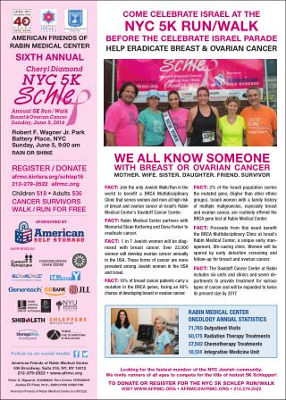 HELP ERADICATE BREAST & OVARIAN CANCER