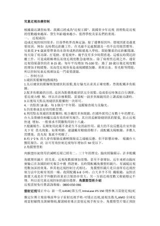 兒童近視治療控制-丘子宏眼科.pdf