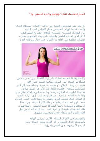 اعادة بناء الثدي وخطورتها