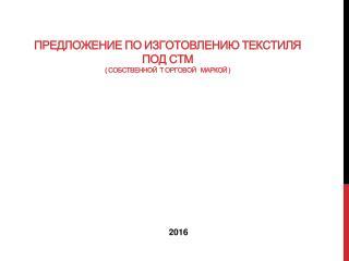 """Презентация интернет магазинам студии текстильного дизайна """"новый ТЕКСТИЛЬ"""""""