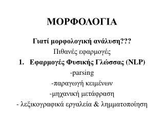 Gat  f as a efa  fa  Fs Gssa NLP -parsing -paa e  - a  etfas - eaf eaea    atps
