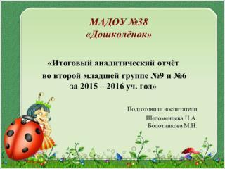 Итоговый аналитический отчёт  во второй младшей группе №9 и №6                          за 2015 – 2016 уч. год