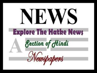 Explore The Hatke News Section of Hindi Newspapers