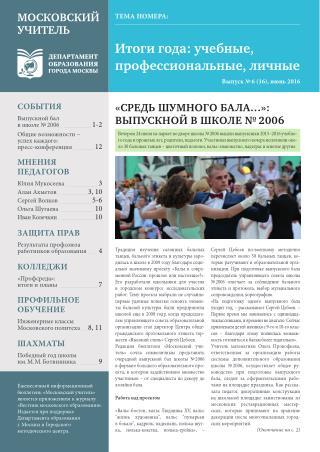 «Московский учитель» №6 (16) 2016