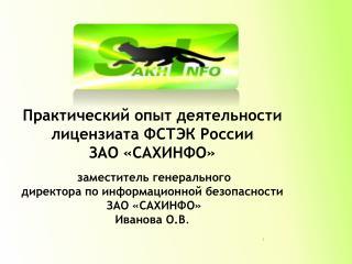 ЗАО «САХИНФО»