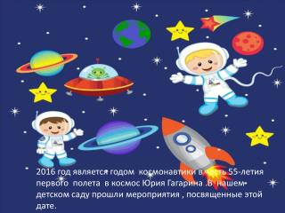 55-летие первого  полета  в космос Юрия Гагарина