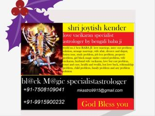 FAMILY PROBLEM SOLUTION  91-7508109041   91-9915900232