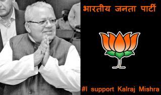 I Support KalRaj Mishra as Future CM